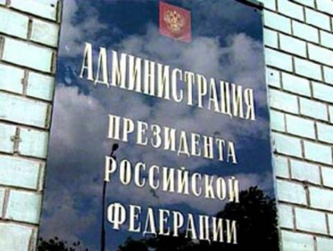Администрация президента стала высшей властью в РФ. А как же Конституция?
