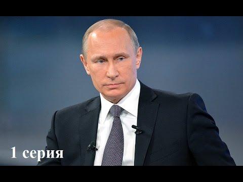 Россия Владимира Путина. Фил…