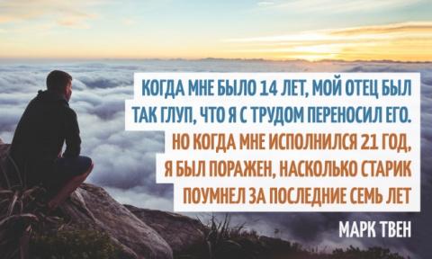 Саркастичные цитаты мастера слова Марка Твена