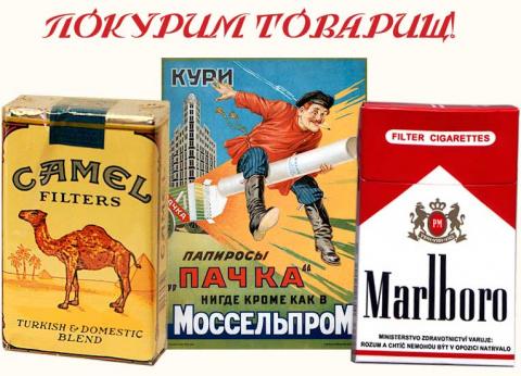 Западные сигареты в Советском Союзе