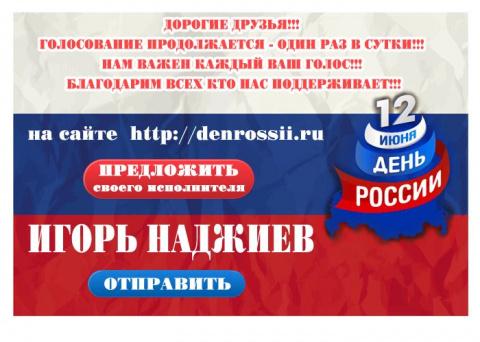 ГОЛОСОВАНИЕ НА САЙТЕ http://denrossii.ru