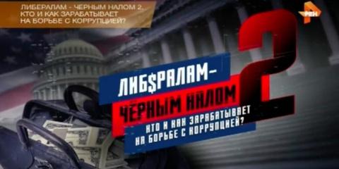 """""""Либералам - черным налом"""": РЕН ТВ назвал имена олигархов, финансирующих российскую оппозицию"""