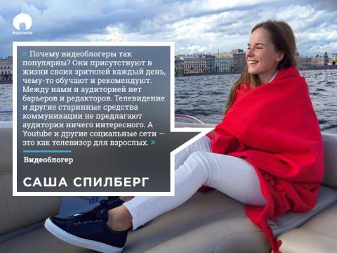 Блогерша Саша Спилберг призв…