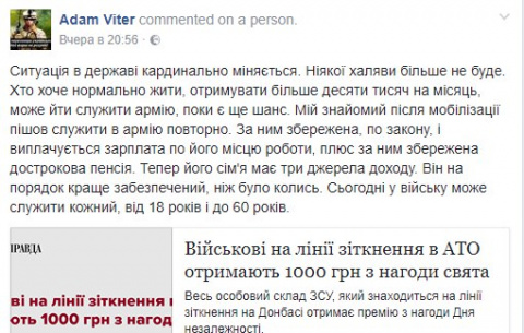 Украина. Маркетинг смерти