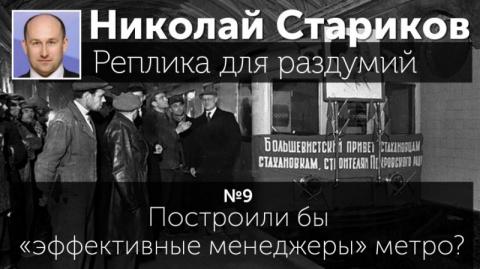Николай Стариков: Построили …