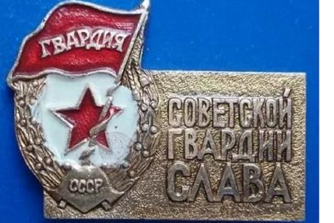 Из истории российской гвардии исключили советскую гвардию