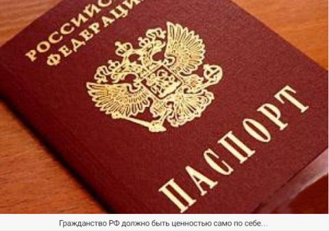 О гражданстве РФ и о лишении оного. Александр Роджерс