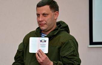 Захарченко о признании докум…