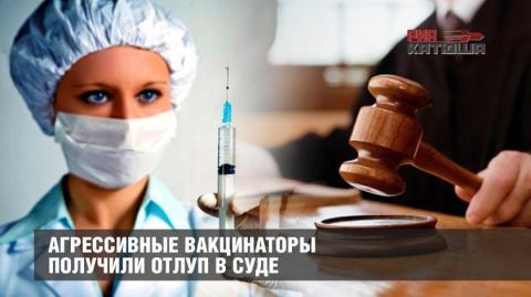 Агрессивные вакцинаторы полу…