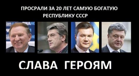 Або торжество української нації