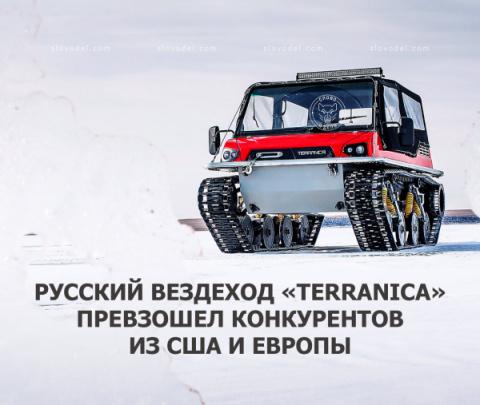 Русский вездеход «Terranica»…