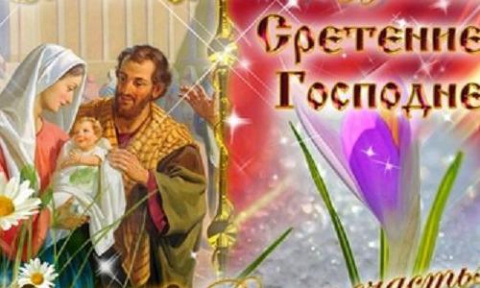 Сретение Господне 15 февраля…