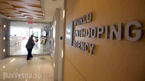 WADA: в докладе Макларена не…