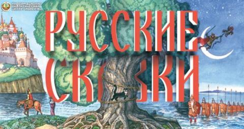 Русские сказки - алгоритмы жизни, развития и древнейшая история Руси
