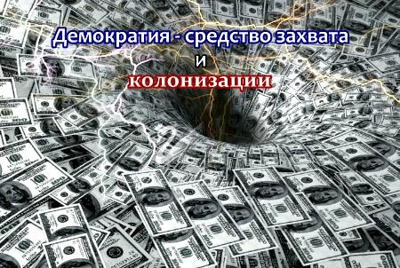 Демократия - средство захвата и колонизации [2012, Информационно-политический]