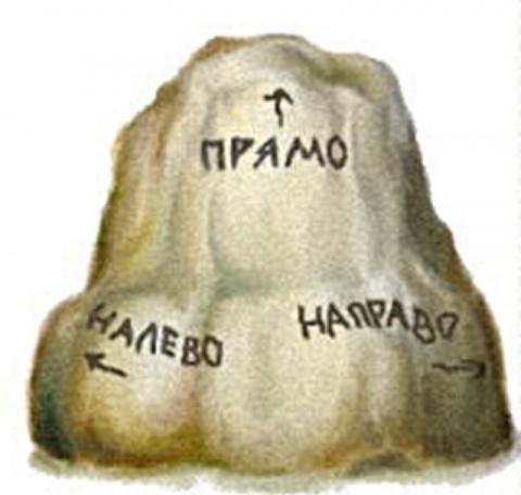 Камень судьбы  1