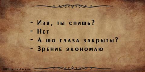 Лучшие одесские шуточки))