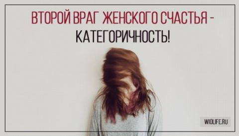 Второй враг женского счастья…