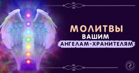 Молитвы Вашим ангелам-хранителям