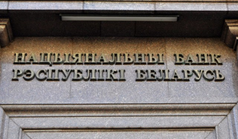 Нацбанк Белоруссии снижает ставку до 16%
