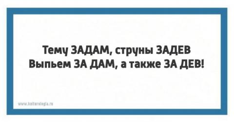 Тонкости русского языка.  Открытки с филологическими несуразностями