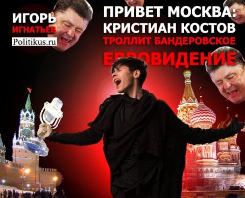 «Привет, Москва»: Кристиан Костов троллит бандеровское «Евровидение»