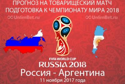 Россия - Аргентина 11.11.2017. Товарищеский матч