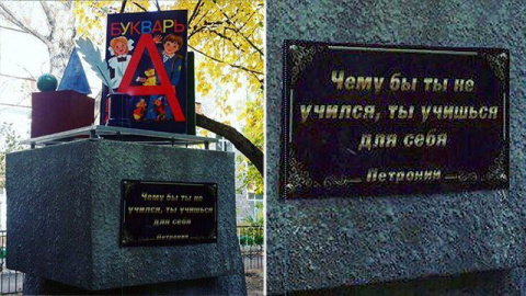 Памятник букварю с ошибкой у…