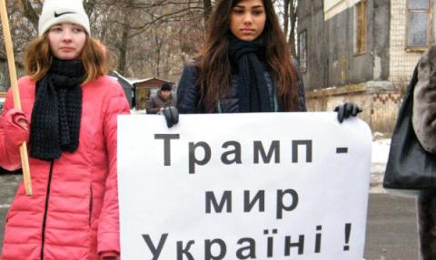 Киев: акцию в поддержку Трам…