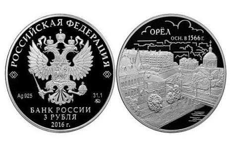 К 450-летию города Орёл Банк России выпустил серебряную монету