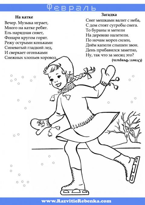 Зимние месяцы - Февраль