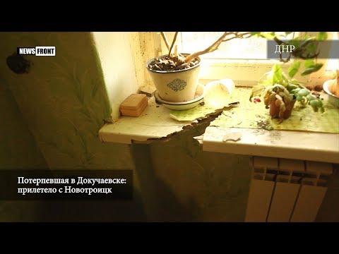 «Я вижу откуда летит» — потерпевшая от обстрела ВСУ жительница Докучаевска