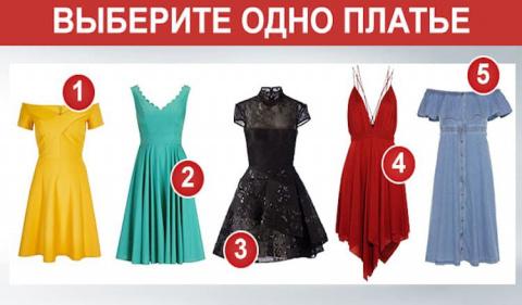 Тест: Выберите ВАШЕ платье. …