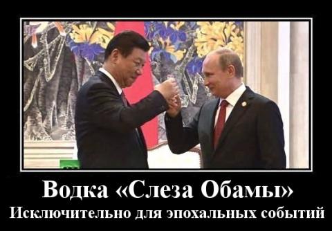 Приколы Путина в Китае!