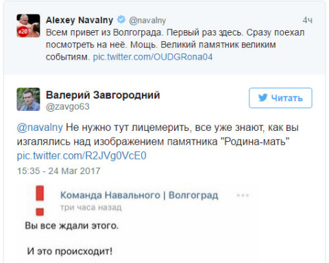 В Волгограде избили Навально…
