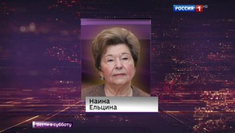 Ельцина: Михалков сочинил об…