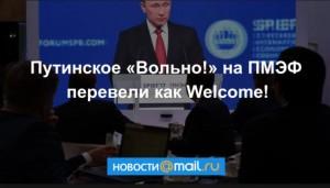 """Сначала мир стоит по стойке """"Смирно"""", затем президент России может дать команду """"Вольно"""""""