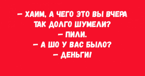Юмор выходного дня )