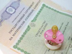 Маткапитал: время — деньги