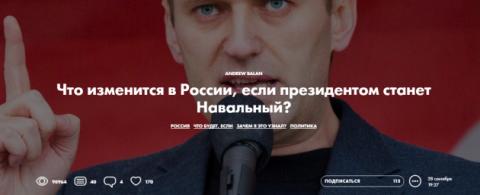 Достоин ли Навальный стать П…