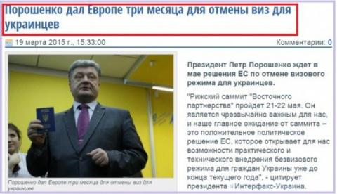 Порошенко пообещал нации безвиз в ноябре