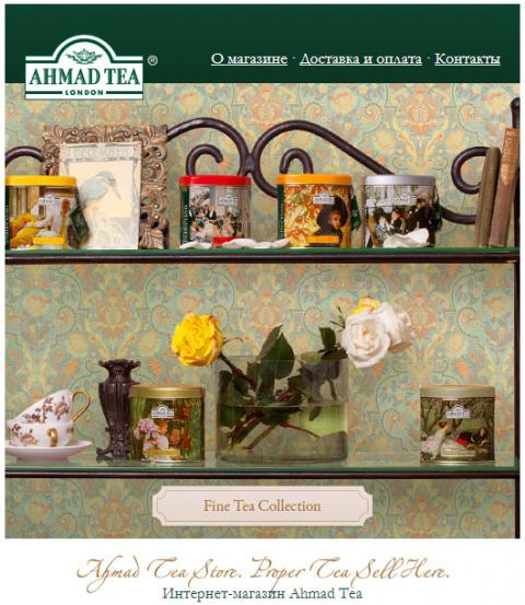 Ahmad Tea обзавелся магазином в «Фейсбуке»