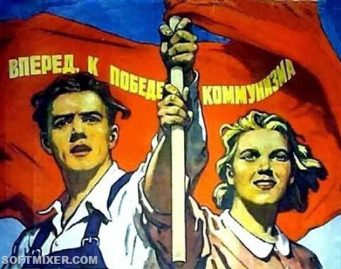 Манящая эра коммунизма
