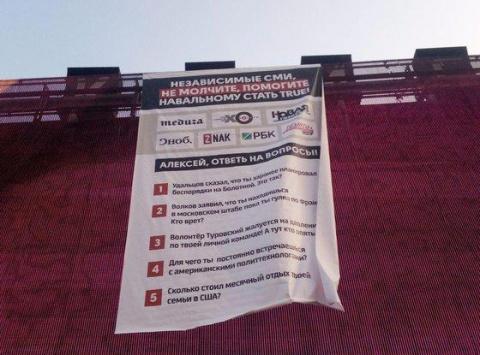 Навального заставят ответить…