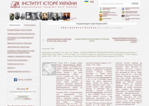 Украинский ответ на признани…