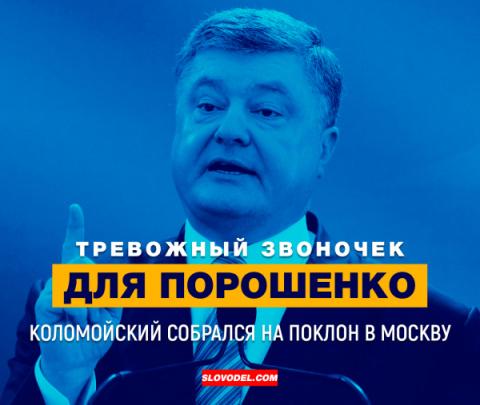Тревожный звоночек для Порошенко: Коломойский собрался на поклон в Москву