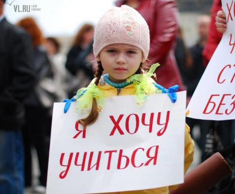 В российских школах необходи…