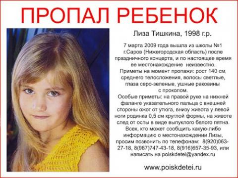 Саров, Нижегородская Область - Лиза Тишкина (12 Лет)