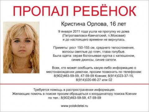 Кристина Орлова, 16 лет, Камчатка