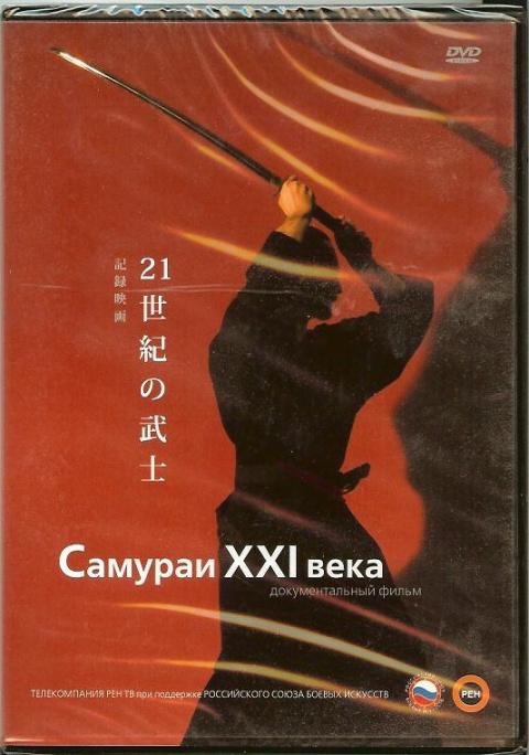 «Самураи XXI века»